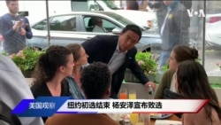 VOA连线(方冰): 纽约初选结束 杨安泽宣布败选