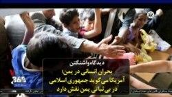 دیدگاه واشنگتن – بحران انسانی در یمن؛ آمریکا میگوید جمهوری اسلامی در بیثباتی یمن نقش دارد