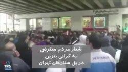 ویدیو ارسالی شما - اعتراضات به گرانی بنزین؛ شعار معترضان در تهران: پول نفت گم شده خرج فلسطین شده