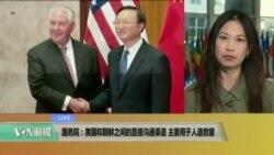 VOA连线:国务院:美国和朝鲜之间的直接沟通渠道主要用于人道救援