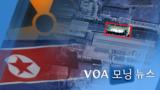 [VOA 모닝 뉴스] 2021년 9월 18일