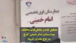 تعطیل شدن بخشهای مختلف بیمارستان امام خمینی کرج در اوج بحران کرونا