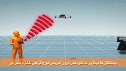 پینٹاگان ڈرون نظام، 'موبائل فورس پراٹیکشن'