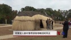 印第安人新村落带游客领略旧时风光