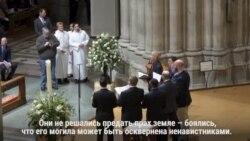 Прах Мэттью Шепарда захоронили в Национальном кафедральном соборе в Вашингтоне