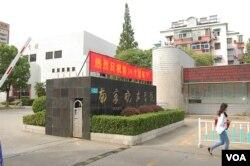 南京晓庄学院是著名教育家陶行知创办的学校(美国之音林森拍摄)