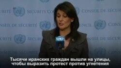 Посол США в ООН о протестах в Иране