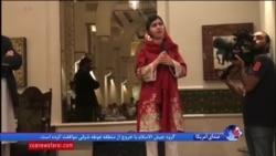 بازگشت ملاله به پاکستان