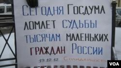 Протесты в Санкт-Петербурге