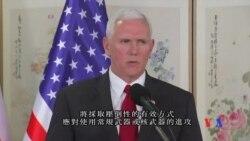 2017-04-17 美國之音視頻新聞: 彭斯副總統批評北京報復南韓 (粵語)