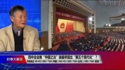 """时事大家谈:四中全会推""""中国之治"""",谁最早提出""""第五个现代化""""?(专访中国民主运动海外联席会议主席魏京生)"""