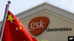 지난 5월 중국 상하이의 영국계 제약회사 '글락소스미스클라인' 건물.