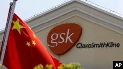 葛兰素史克在上海分公司的建筑。(资料照)