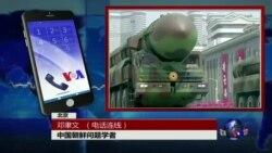 VOA连线:朝鲜半岛风云突变,大战将临?