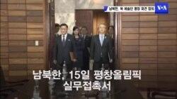 남북한, 북 예술단 평창 파견 합의