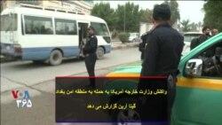 واکنش وزارت خارجه آمریکا به حمله به منطقه امن بغداد؛ گیتا آرین گزارش می دهد