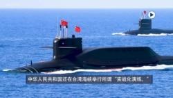 反映美国政府政策立场的视频社论: 关切中国对台湾的攻击性行动