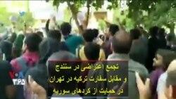 تجمع اعتراضی در سنندج و مقابل سفارت ترکیه در تهران، در حمایت از کردهای سوریه