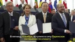 Соглашение по климату вступило в силу