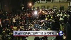 VOA连线:学运领袖要求江宜桦下台,面对审判
