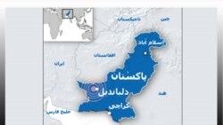 زمین لرزه هفت و دو دهم ریشتری در بلوچستان پاکستان