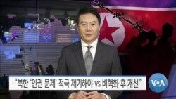 """[VOA 뉴스] """"북한 '인권 문제' 적극 제기해야 vs 비핵화 후 개선"""""""