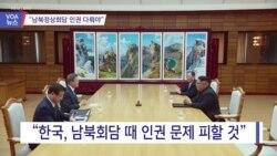 "[VOA 뉴스] ""남북정상회담 인권문제 다뤄야"""