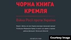 """""""Чорна книга Кремля"""""""