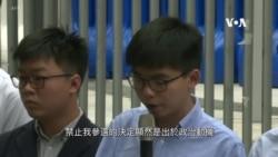 黃之鋒被取消參選資格 林鄭月娥稱香港進入衰退
