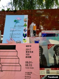 """八月初,刘晓波逝世""""三七""""祭奠之日前后,北京街头惊现纪念海报。(Facebook 图片)"""