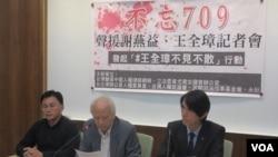 台灣公民團體召開記者會聲援中國維權律師(張永泰拍攝)