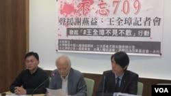 台湾公民团体持续关注中国维权律师处境