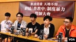 香港本土派聯合記者會呼籲國際關注香港學童母語環境被打壓。(美國之音湯惠芸)