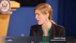 Прайм-Тайм: Саманта Пауер представник США в ООН. Відео