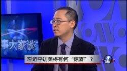 VOA卫视(2015年9月8日 第二小时节目 时事大家谈 完整版)