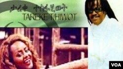 Tareke Tesfahiwet-Shewit Mezghebo