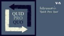 ความหมายและที่มาของ'Quid Pro Quo'ศัพท์การเมืองว่าด้วยการแลกเปลี่ยนผลประโยชน์
