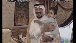 2011-10-24 美國之音視頻新聞: 美副總統將率團參加沙特王儲葬禮