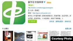 新華社博客質疑廣州當局處事方式