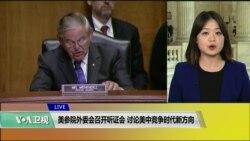 VOA连线(李逸华):美参院外委会召开听证会讨论美中竞争时代新方向