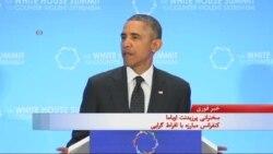 اوباما: این که غرب به مسلمانان نگاه مثبت ندارد، ادعای تندروهاست