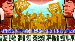 [뉴스풍경 오디오] 탈북자들, 반미 주간에 침묵하는 북한에 엇갈린 반응