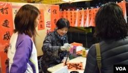 公民黨前主席余若薇即席寫揮春。(美國之音湯惠芸)
