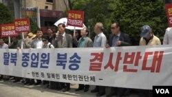 지난달 6일 서울에서 탈북 여종업원들의 북송에 반대하는 한국 내 북한인권단체들의 집회가 열렸다.