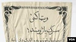 د امان الله خان له پېره نیولې تر کمونستانو، مجاهدینو، طالبانو او نورو سیاسي ډلو ټپلو پورې ، ټولو د خپلو مخالفانو او مخالف نظام پر ضد، وخت ناوخت له شبنامو کار اخیستی دی