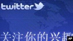 推特正式推出中文版