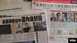 香港報紙報道余英時等人的著作在中國大陸被禁(美國之音拍攝)