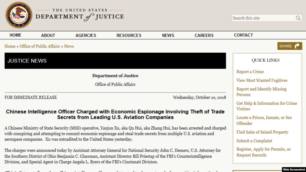 美国司法部有关公告