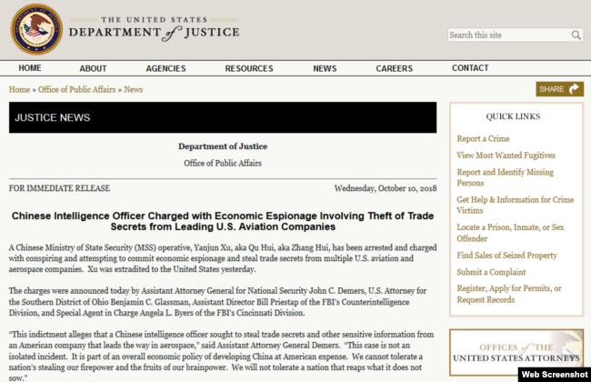 美国司法部出关公告
