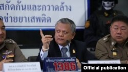 Thailand (OFFICE OF THE NARCOTICS CONTROL BOARD )